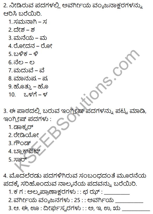 Yuddha Class 10 Solutions Siri Kannada