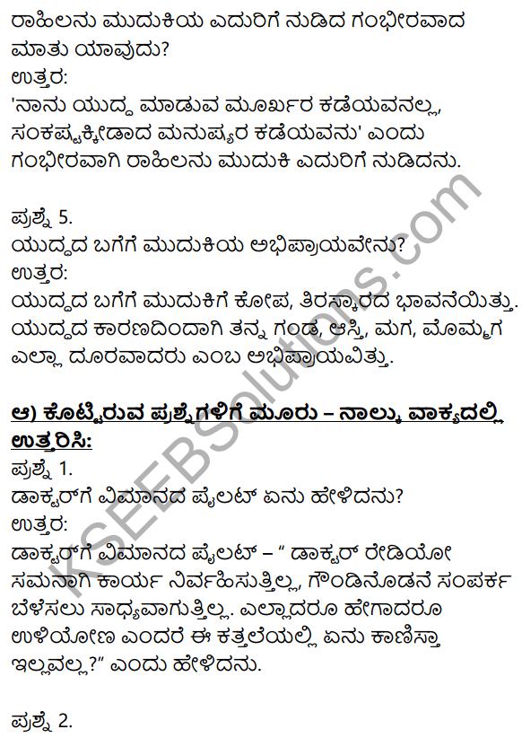 Yudha Lesson Notes Siri Kannada