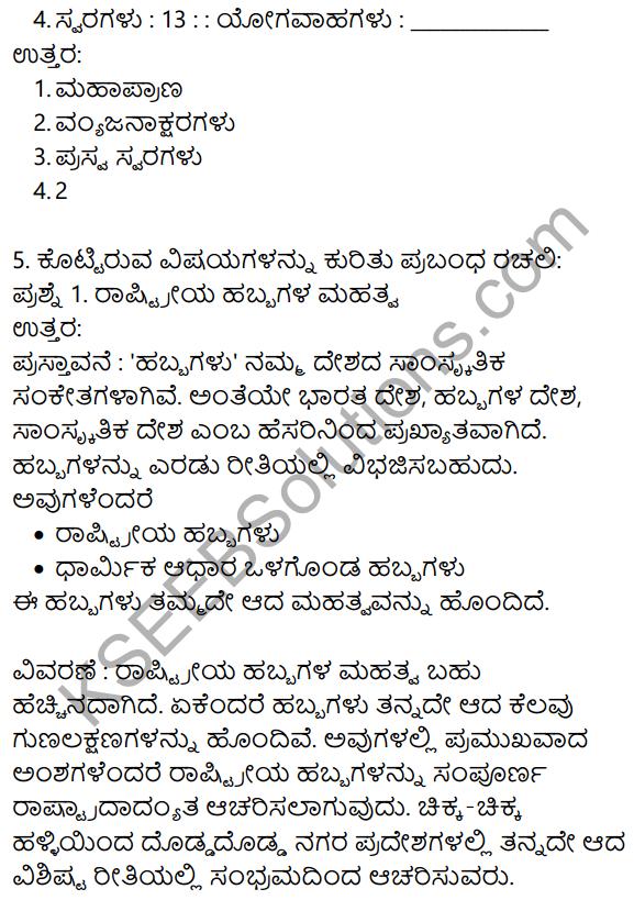 Yuddha Lesson Question And Answers Siri Kannada