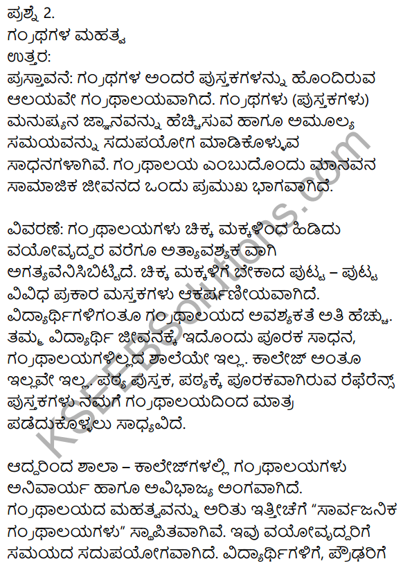 Siri Kannada Text Book Class 10 Solutions Gadya Chapter 1 Yuddha 24
