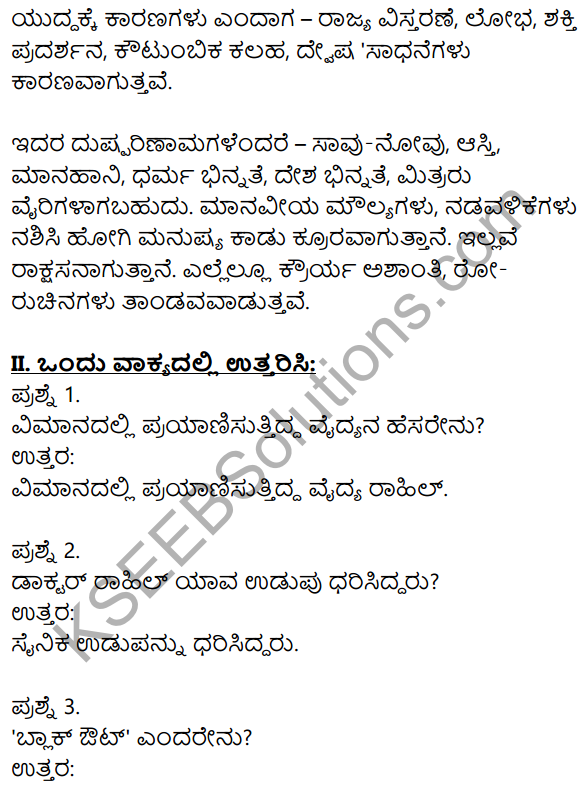 Siri Kannada Text Book Class 10 Solutions Gadya Chapter 1 Yuddha 29