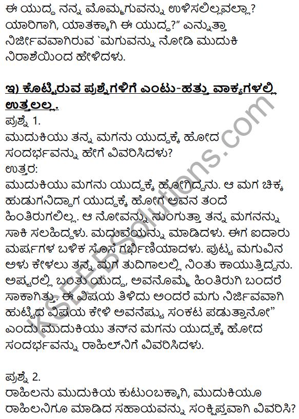 Yuddha Kannada Lesson Notes Siri Kannada