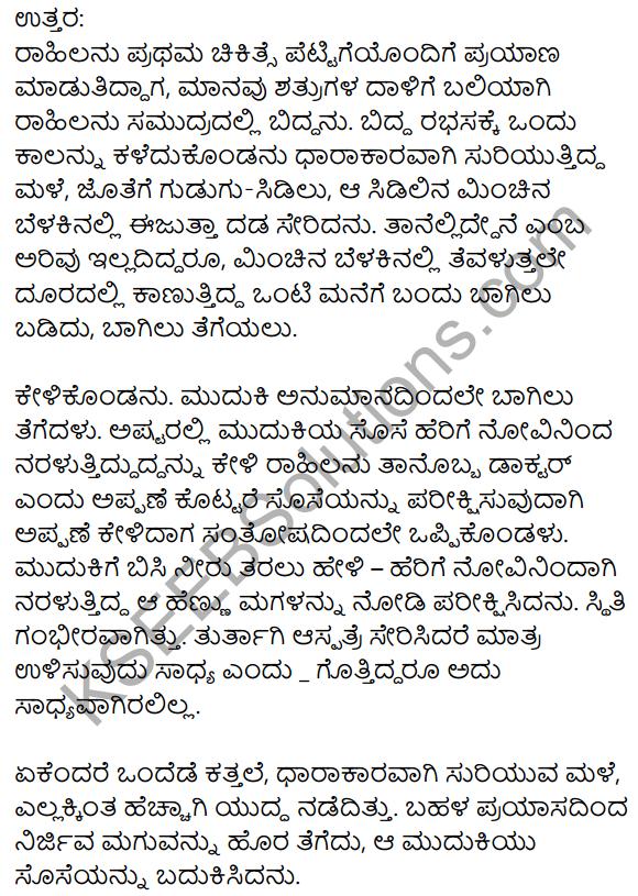 10th Kannada Lesson Yuddha Notes Siri Kannada