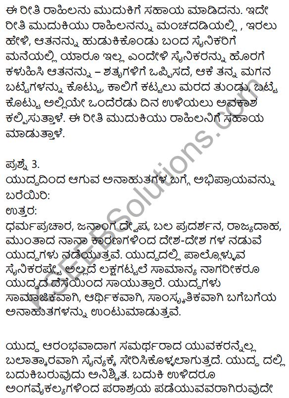 Siri Kannada Class 10 Textbook Pdf Download
