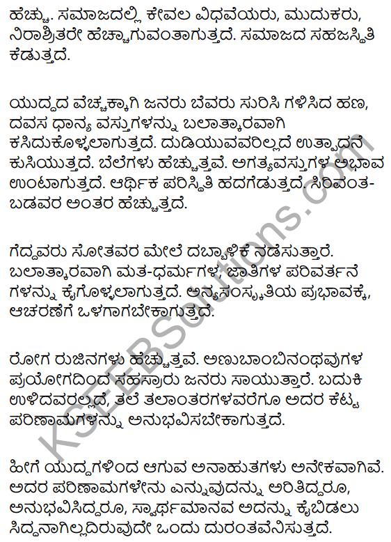 Yuddha Kannada Lesson Siri Kannada