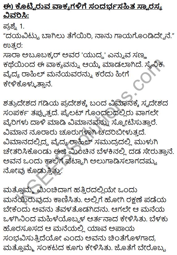 10th Kannada Yuddha Lesson Question Answer