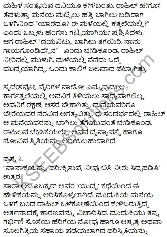 10th Class Kannada 1st Lesson Yuddha Question Answer