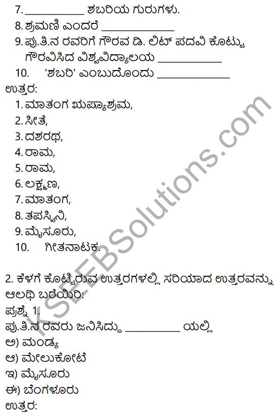 Shabari Summary In Kannada KSEEB Solution