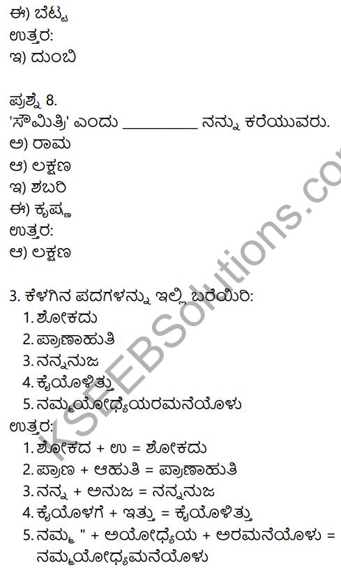 Class 10 Kannada Shabari Notes KSEEB Solution