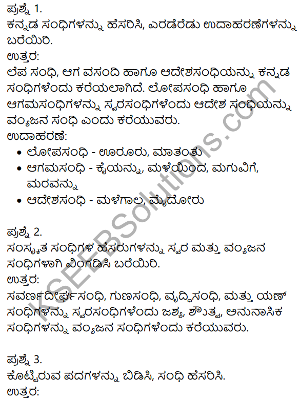 Shabari 10th Kannada Notes KSEEB Solution