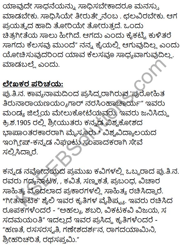 Shabari Lesson In Kannada Notes KSEEB Solution