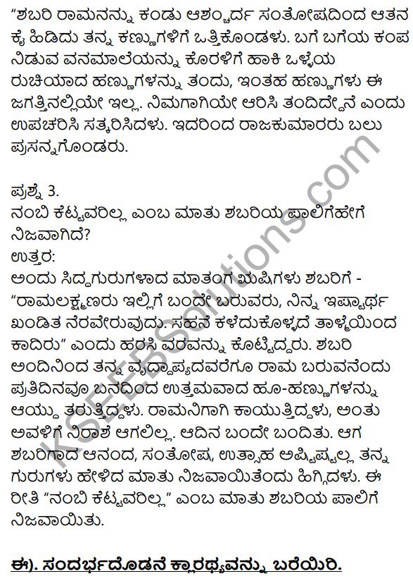 10th Kannada Shabari Lesson Notes KSEEB Solution