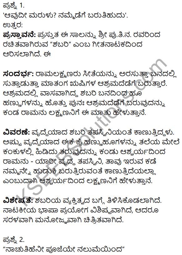 Kannada Shabari Lesson Notes KSEEB Solution