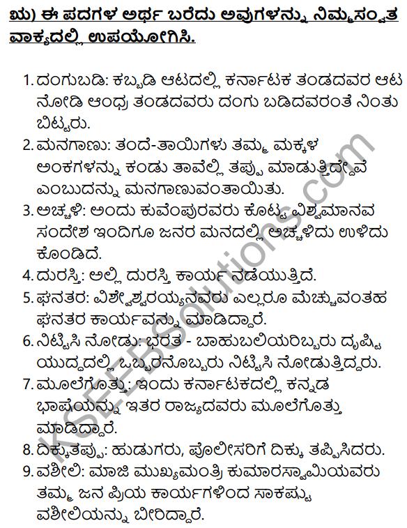 Siri Kannada Text Book Class 10 Solutions Gadya Chapter 3 London Nagara 12