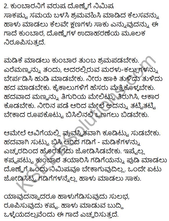 Siri Kannada Text Book Class 10 Solutions Gadya Chapter 3 London Nagara 17