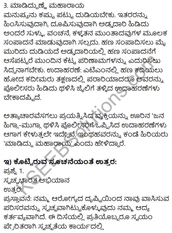 Siri Kannada Text Book Class 10 Solutions Gadya Chapter 3 London Nagara 18
