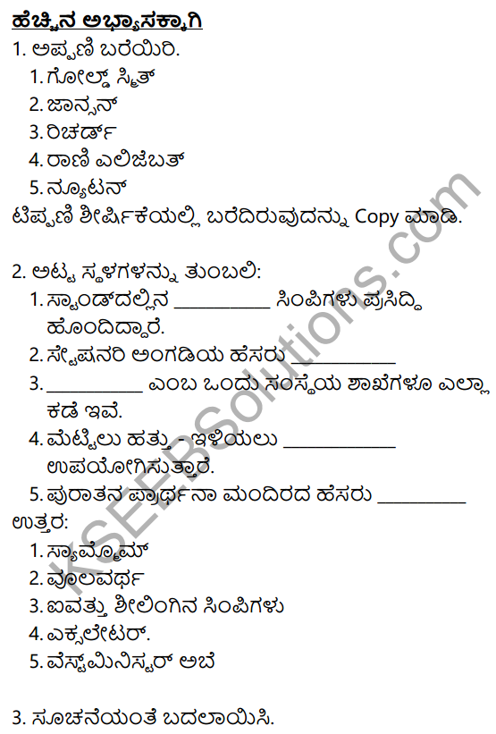 Siri Kannada Text Book Class 10 Solutions Gadya Chapter 3 London Nagara 23