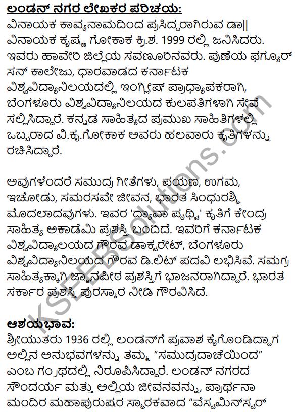 Siri Kannada Text Book Class 10 Solutions Gadya Chapter 3 London Nagara 25