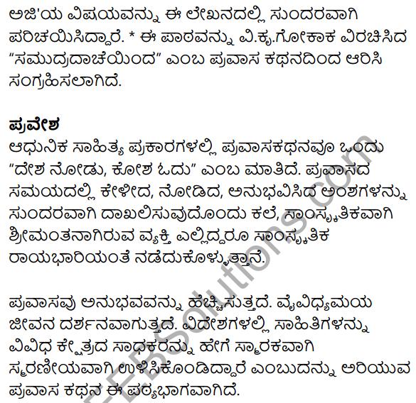 Siri Kannada Text Book Class 10 Solutions Gadya Chapter 3 London Nagara 26