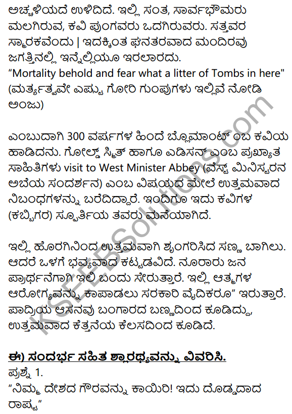 Siri Kannada Text Book Class 10 Solutions Gadya Chapter 3 London Nagara 6