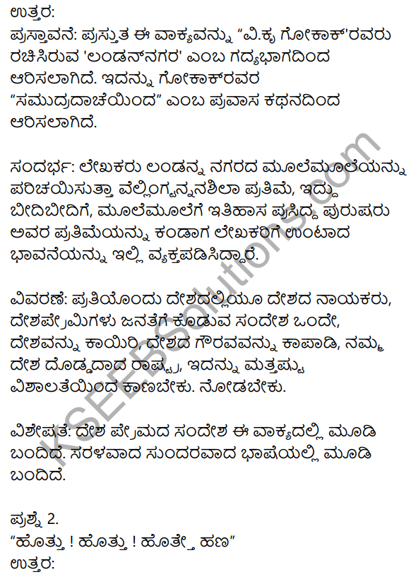Siri Kannada Text Book Class 10 Solutions Gadya Chapter 3 London Nagara 7