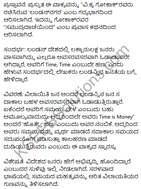 Siri Kannada Text Book Class 10 Solutions Gadya Chapter 3 London Nagara 8