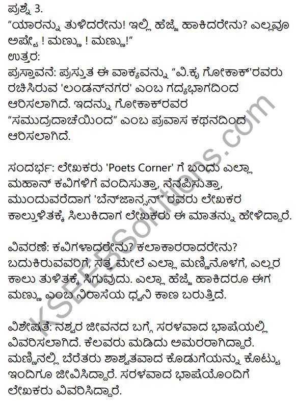 Siri Kannada Text Book Class 10 Solutions Gadya Chapter 3 London Nagara 9