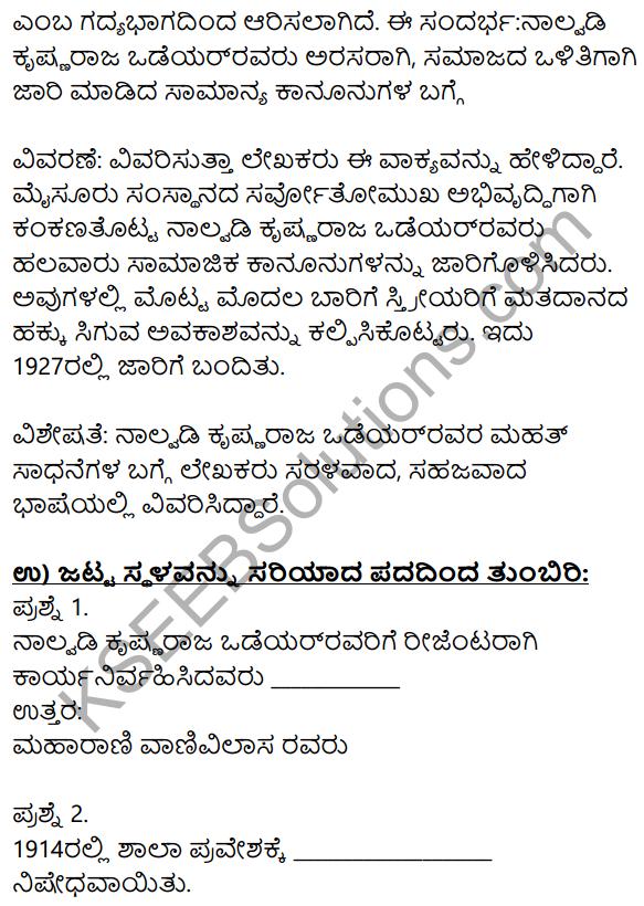 Siri Kannada Text Book Class 10 Solutions Gadya Chapter 4 Bhagya Shilpigalu 11