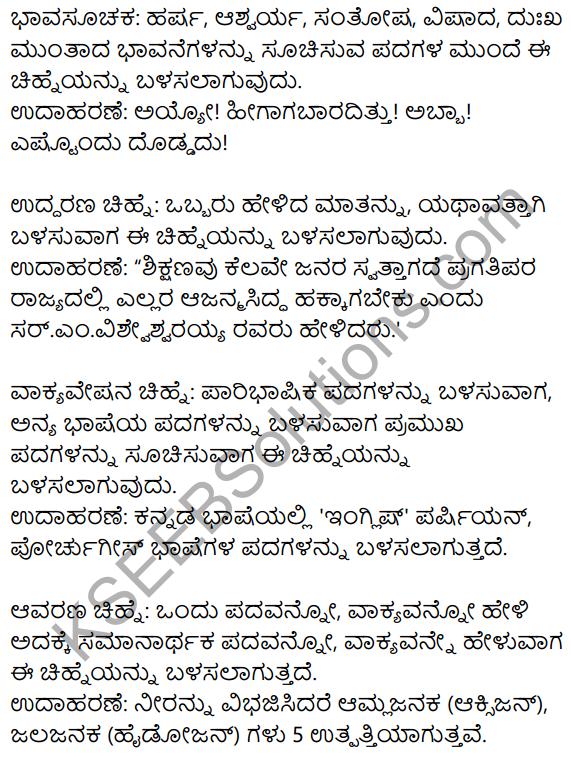 Siri Kannada Text Book Class 10 Solutions Gadya Chapter 4 Bhagya Shilpigalu 14