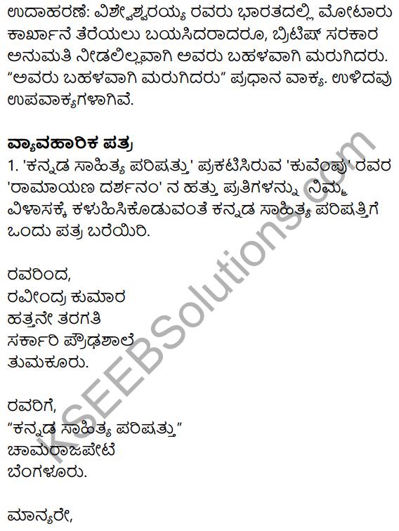 Siri Kannada Text Book Class 10 Solutions Gadya Chapter 4 Bhagya Shilpigalu 17