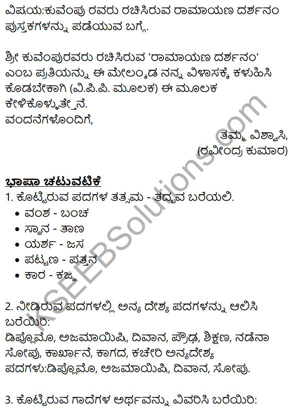 Siri Kannada Text Book Class 10 Solutions Gadya Chapter 4 Bhagya Shilpigalu 18