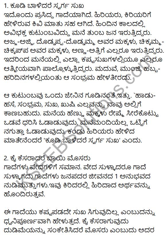 Siri Kannada Text Book Class 10 Solutions Gadya Chapter 4 Bhagya Shilpigalu 19