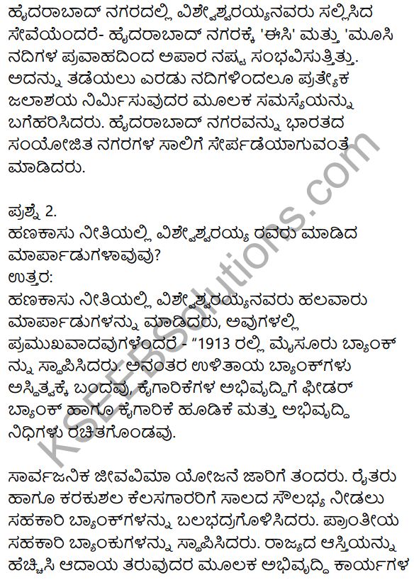 Siri Kannada Text Book Class 10 Solutions Gadya Chapter 4 Bhagya Shilpigalu 21