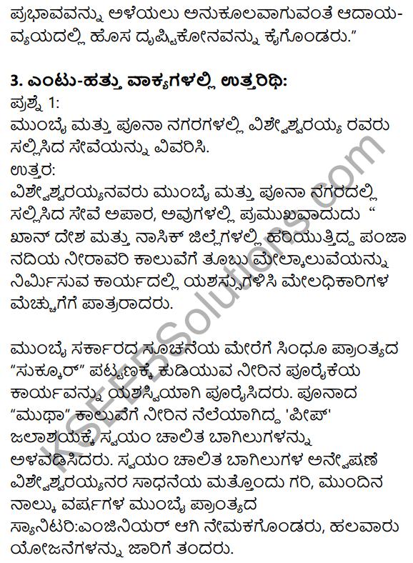 Siri Kannada Text Book Class 10 Solutions Gadya Chapter 4 Bhagya Shilpigalu 22