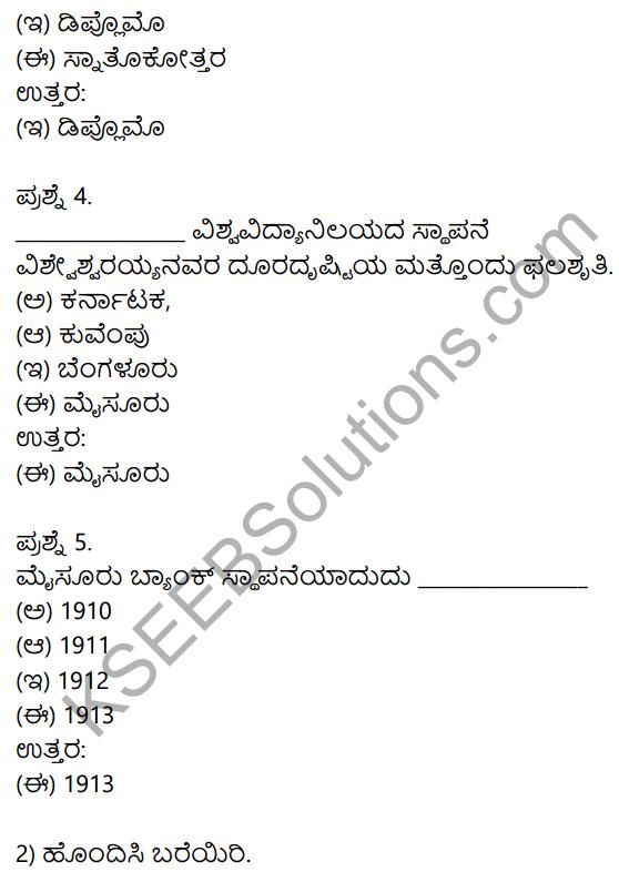 Siri Kannada Text Book Class 10 Solutions Gadya Chapter 4 Bhagya Shilpigalu 24