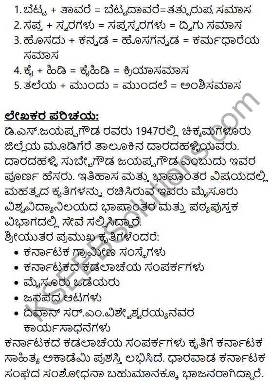 Siri Kannada Text Book Class 10 Solutions Gadya Chapter 4 Bhagya Shilpigalu 26