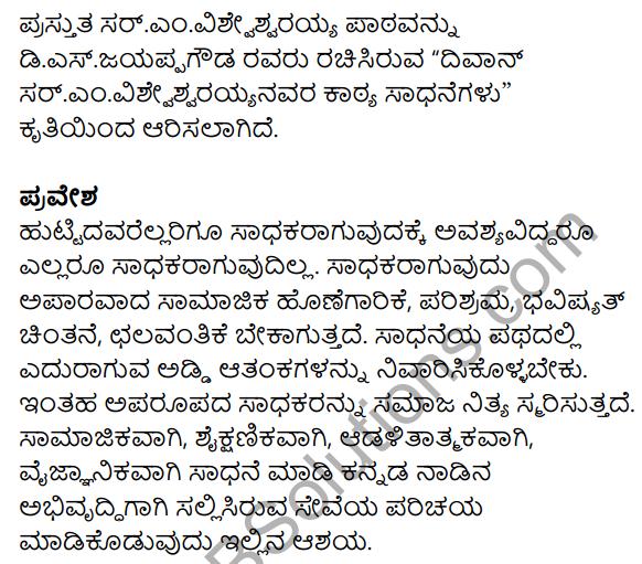 Siri Kannada Text Book Class 10 Solutions Gadya Chapter 4 Bhagya Shilpigalu 27