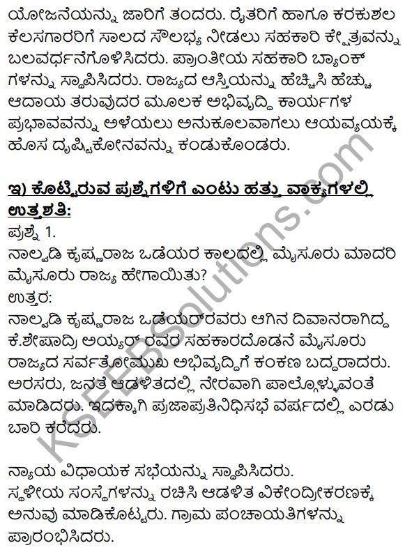 Siri Kannada Text Book Class 10 Solutions Gadya Chapter 4 Bhagya Shilpigalu 5