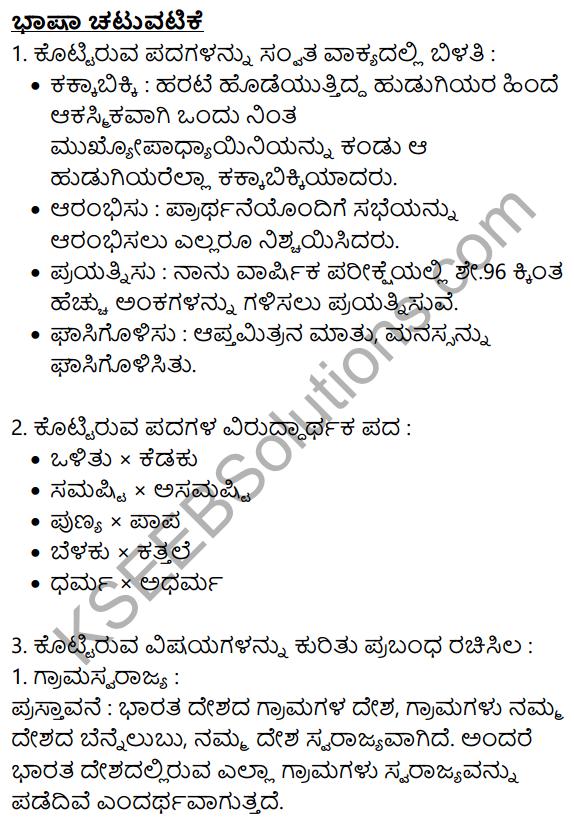 Siri Kannada Text Book Class 10 Solutions Gadya Chapter 5 Edege Bidda Akshara 10