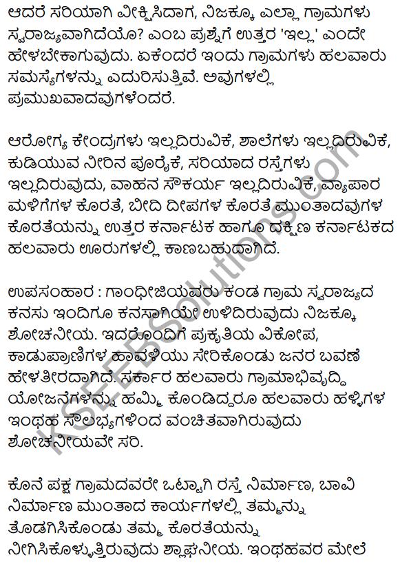 Siri Kannada Text Book Class 10 Solutions Gadya Chapter 5 Edege Bidda Akshara 11