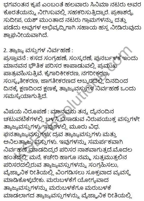 Siri Kannada Text Book Class 10 Solutions Gadya Chapter 5 Edege Bidda Akshara 12