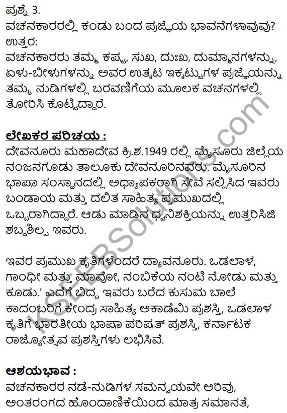 Siri Kannada Text Book Class 10 Solutions Gadya Chapter 5 Edege Bidda Akshara 16