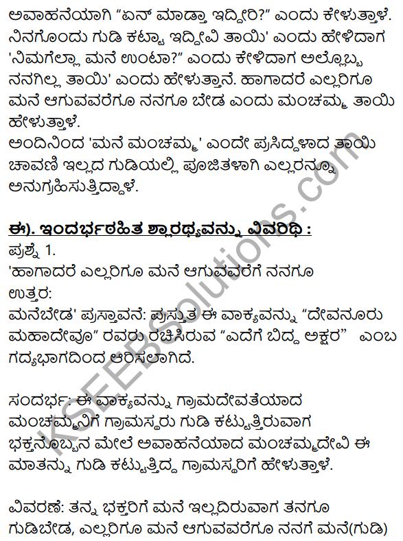 Siri Kannada Text Book Class 10 Solutions Gadya Chapter 5 Edege Bidda Akshara 4