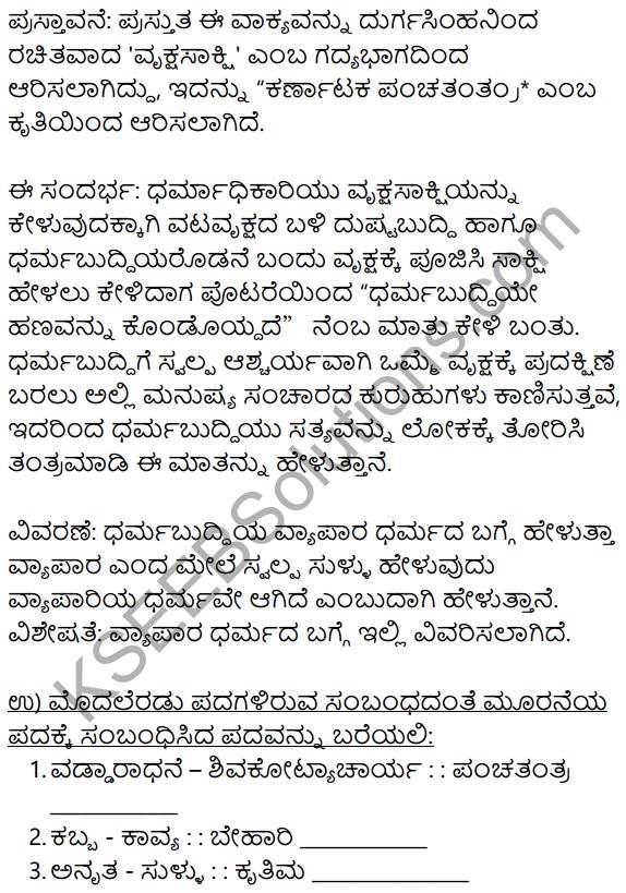 Siri Kannada Text Book Class 10 Solutions Gadya Chapter 7 Vruksha Sakshi 10