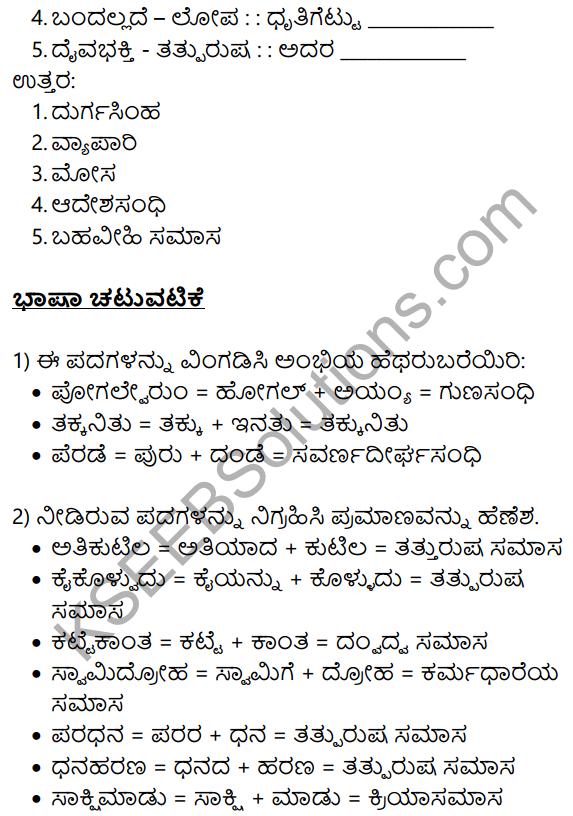 Siri Kannada Text Book Class 10 Solutions Gadya Chapter 7 Vruksha Sakshi 11