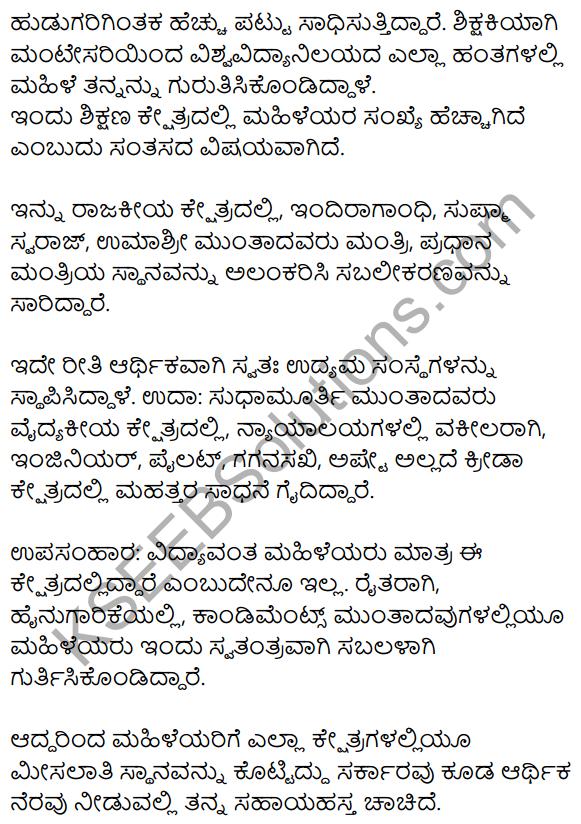 Siri Kannada Text Book Class 10 Solutions Gadya Chapter 7 Vruksha Sakshi 14