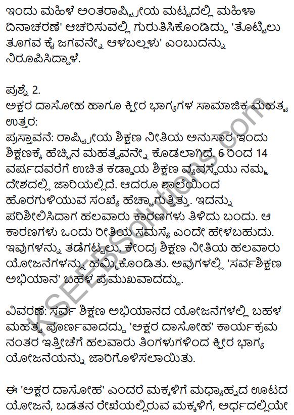 Siri Kannada Text Book Class 10 Solutions Gadya Chapter 7 Vruksha Sakshi 15