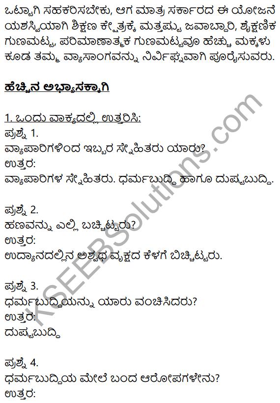 Siri Kannada Text Book Class 10 Solutions Gadya Chapter 7 Vruksha Sakshi 17