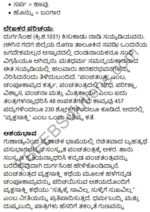 Siri Kannada Text Book Class 10 Solutions Gadya Chapter 7 Vruksha Sakshi 19