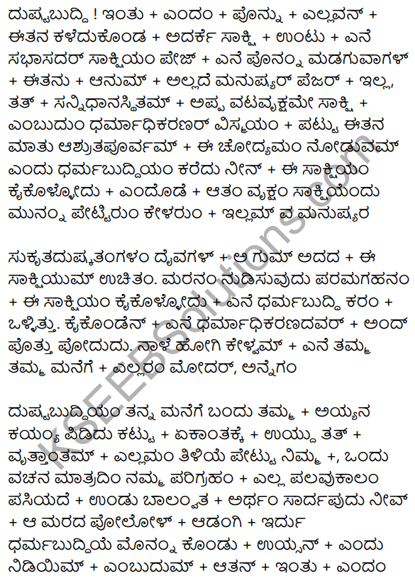 Siri Kannada Text Book Class 10 Solutions Gadya Chapter 7 Vruksha Sakshi 22